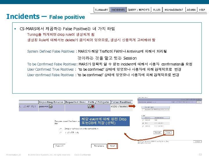 Incidents – False positive § CS-MARS에서 제공하는 False Positive는 네 가지 타입 Tuning을 하게되면