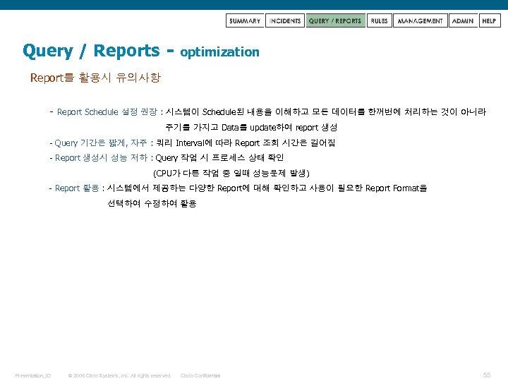 Query / Reports - optimization Report를 활용시 유의사항 - Report Schedule 설정 권장 :