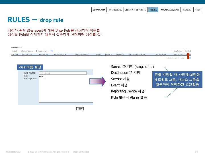 RULES – drop rule 처리가 필요 없는 event에 대해 Drop Rule을 생성하여 적용함 생성된
