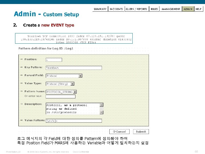 Admin 2. Custom Setup Create a new EVENT type 로그 메시지의 각 Field에 대한