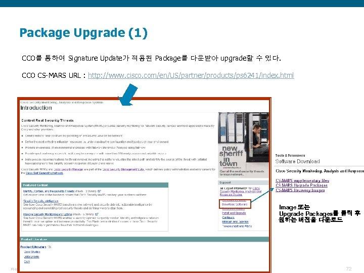 Package Upgrade (1) CCO를 통하여 Signature Update가 적용된 Package를 다운받아 upgrade할 수 있다. CCO