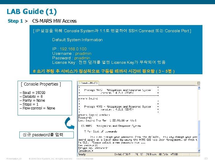 LAB Guide (1) Step 1 > CS-MARS HW Access [ IP 설정을 위해 Console