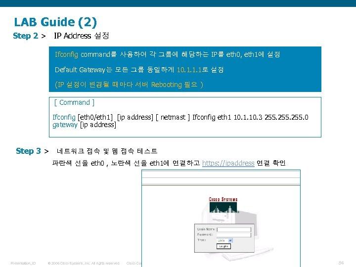 LAB Guide (2) Step 2 > IP Address 설정 Ifconfig command를 사용하여 각 그룹에