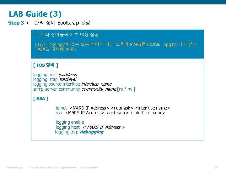 LAB Guide (3) Step 3 > 관리 장비 Bootstrap 설정 각 관리 장비들에 기본
