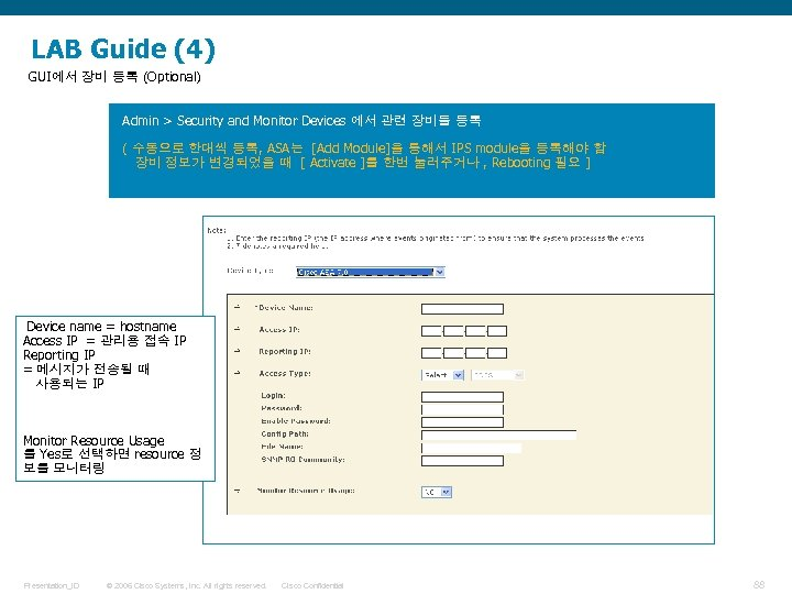 LAB Guide (4) GUI에서 장비 등록 (Optional) Admin > Security and Monitor Devices 에서