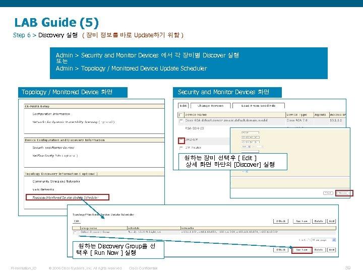 LAB Guide (5) Step 6 > Discovery 실행 ( 장비 정보를 바로 Update하기 위함