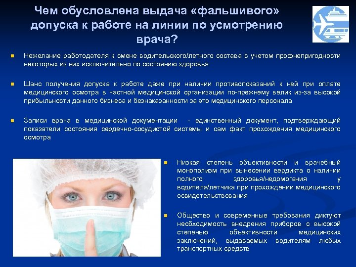 Чем обусловлена выдача «фальшивого» допуска к работе на линии по усмотрению врача? n Нежелание