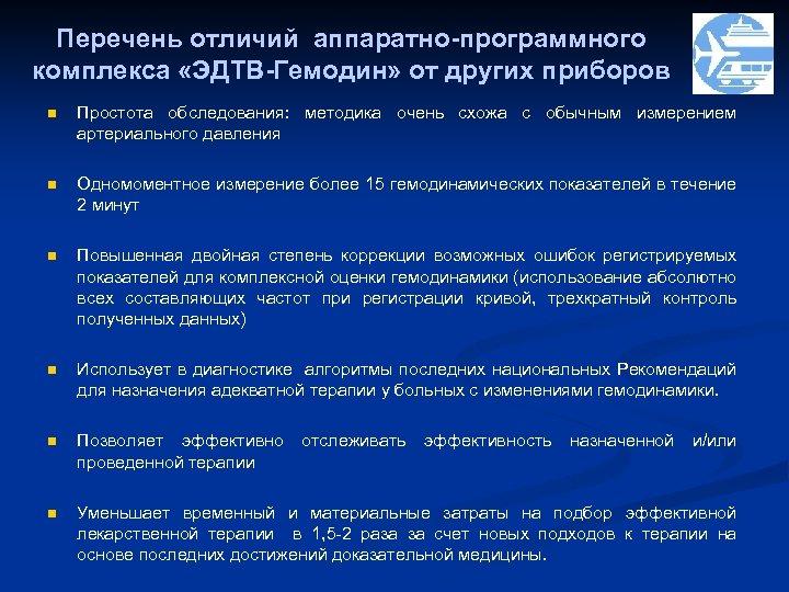 Перечень отличий аппаратно-программного комплекса «ЭДТВ-Гемодин» от других приборов n Простота обследования: методика очень схожа