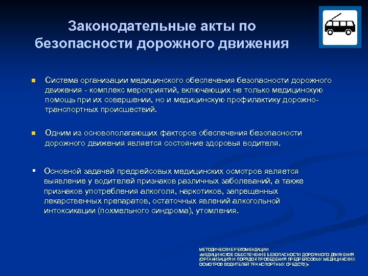 Законодательные акты по безопасности дорожного движения n Система организации медицинского обеспечения безопасности дорожного движения