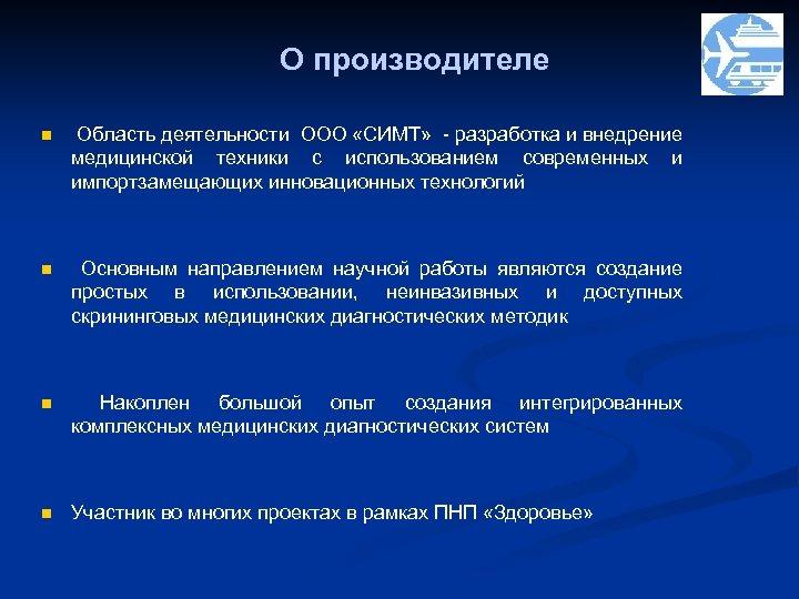 О производителе n Область деятельности ООО «СИМТ» - разработка и внедрение медицинской техники с