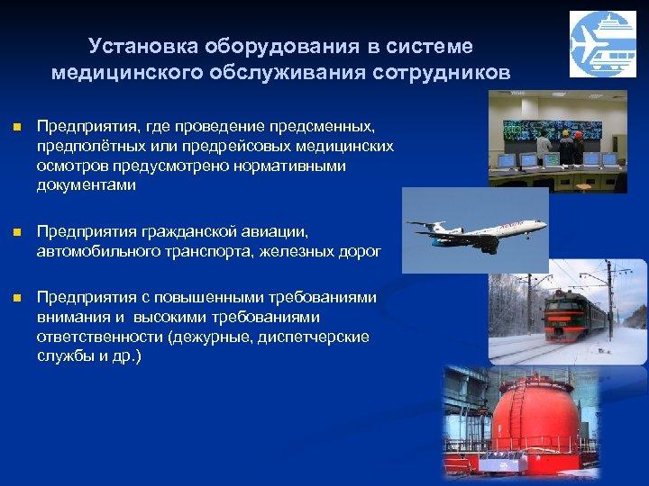 Установка оборудования в системе медицинского обслуживания сотрудников n Предприятия, где проведение предсменных, предполётных или