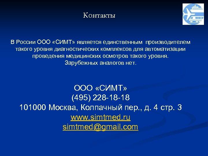 Контакты В России ООО «СИМТ» является единственным производителем такого уровня диагностических комплексов для автоматизации