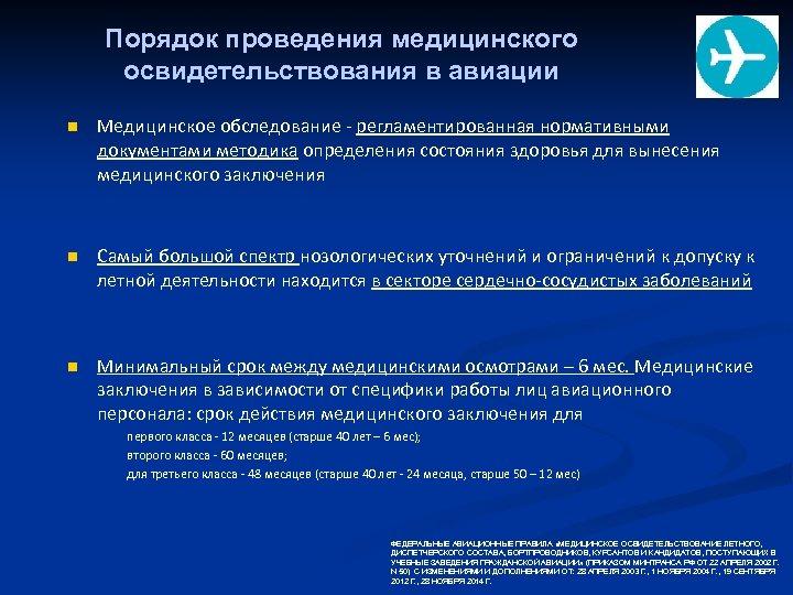 Порядок проведения медицинского освидетельствования в авиации n Медицинское обследование - регламентированная нормативными документами методика