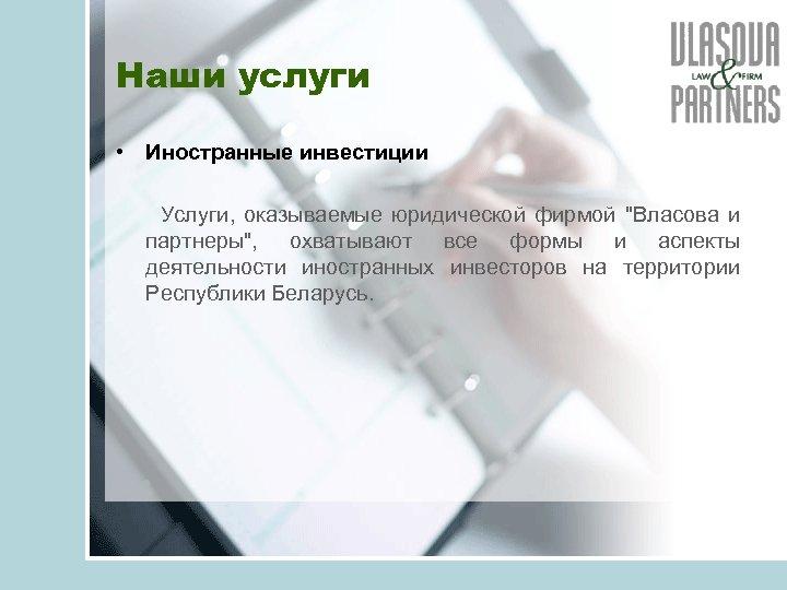 Наши услуги • Иностранные инвестиции Услуги, оказываемые юридической фирмой