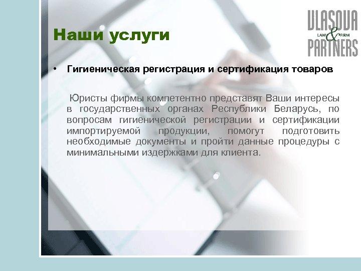 Наши услуги • Гигиеническая регистрация и сертификация товаров Юристы фирмы компетентно представят Ваши интересы