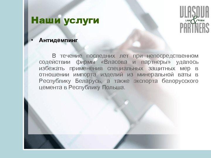 Наши услуги • Антидемпинг В течение последних лет при непосредственном содействии фирмы «Власова и