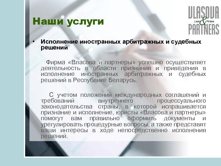 Наши услуги • Исполнение иностранных арбитражных и судебных решений Фирма «Власова и партнеры» успешно