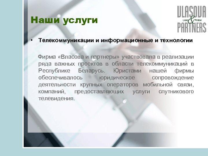 Наши услуги • Телекоммуникации и информационные и технологии Фирма «Власова и партнеры» участвовала в