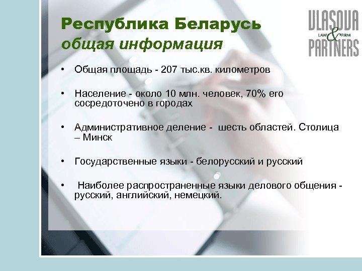 Республика Беларусь общая информация • Общая площадь - 207 тыс. кв. километров • Население