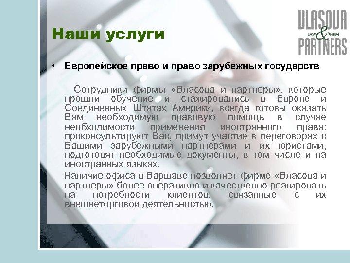 Наши услуги • Европейское право и право зарубежных государств Сотрудники фирмы «Власова и партнеры»