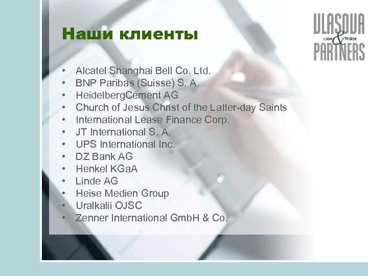Наши клиенты • • • • Alcatel Shanghai Bell Co. Ltd. BNP Paribas (Suisse)