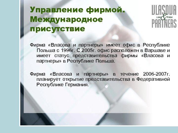 Управление фирмой. Международное присутствие Фирма «Власова и партнеры» имеет офис в Республике Польша с