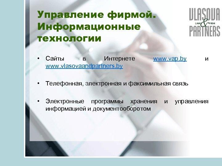 Управление фирмой. Информационные технологии • Сайты в Интернете www. vlasovaandpartners. by www. vap. by