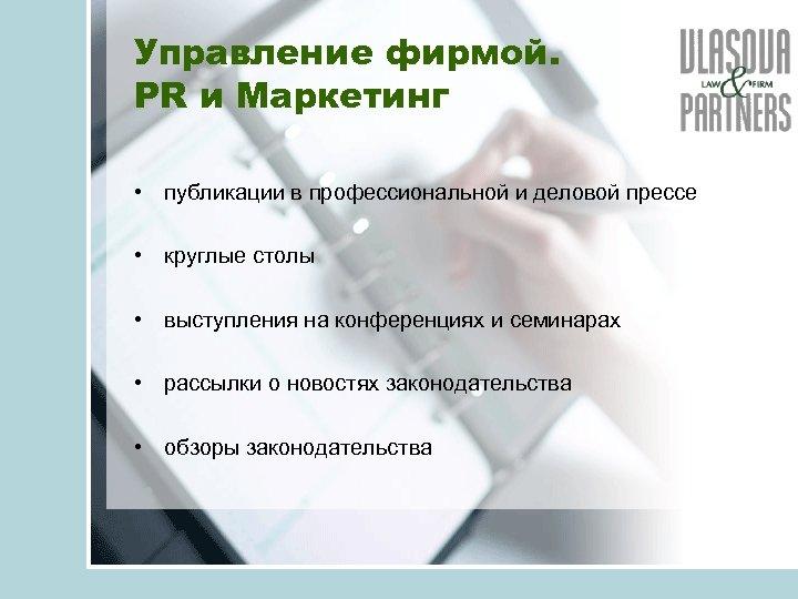 Управление фирмой. PR и Маркетинг • публикации в профессиональной и деловой прессе • круглые