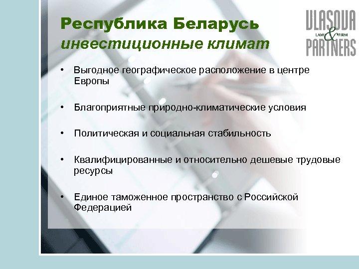 Республика Беларусь инвестиционные климат • Выгодное географическое расположение в центре Европы • Благоприятные природно-климатические