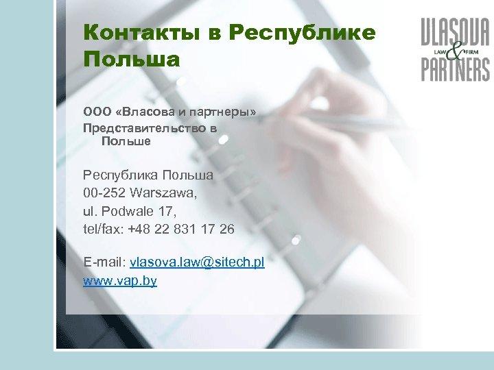 Контакты в Республике Польша ООО «Власова и партнеры» Представительство в Польше Республика Польша 00