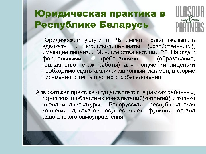 Юридическая практика в Республике Беларусь Юридические услуги в РБ имеют право оказывать адвокаты и