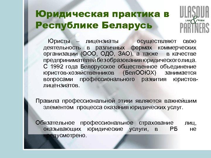Юридическая практика в Республике Беларусь Юристы – лицензиаты осуществляют свою деятельность в различных формах
