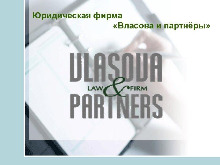 Юридическая фирма «Власова и партнёры»