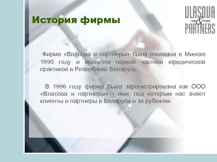 История фирмы Фирма «Власова и партнеры» была основана в Минске 1990 году и является