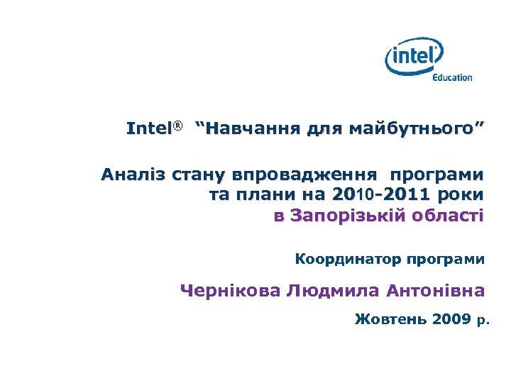 """Intel® """"Навчання для майбутнього"""" Аналіз стану впровадження програми та плани на 2010 -2011 роки"""