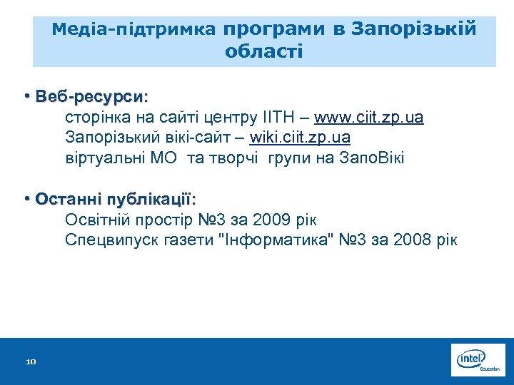 Медіа-підтримка програми в Запорізькій області • Веб-ресурси: сторінка на сайті центру ІІТН – www.