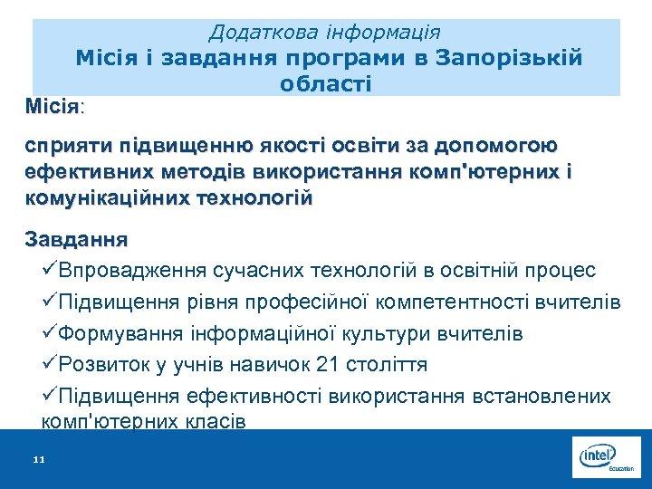 Додаткова інформація Місія і завдання програми в Запорізькій області Місія: сприяти підвищенню якості освіти