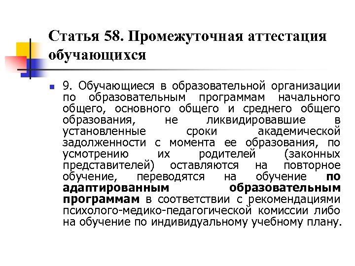 Статья 58. Промежуточная аттестация обучающихся n 9. Обучающиеся в образовательной организации по образовательным программам