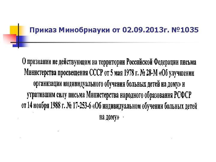 Приказ Минобрнауки от 02. 09. 2013 г. № 1035