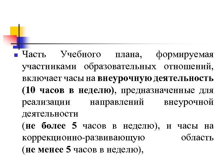n Часть Учебного плана, формируемая участниками образовательных отношений, включает часы на внеурочную деятельность (10