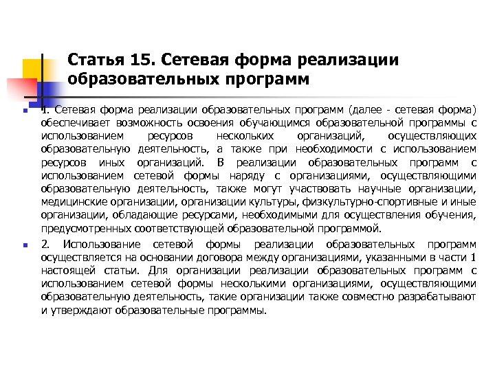 Статья 15. Сетевая форма реализации образовательных программ n n 1. Сетевая форма реализации образовательных