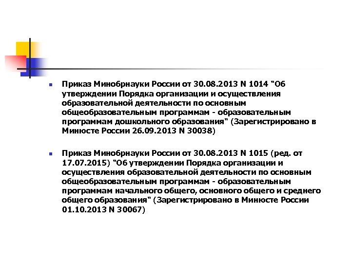 n n Приказ Минобрнауки России от 30. 08. 2013 N 1014