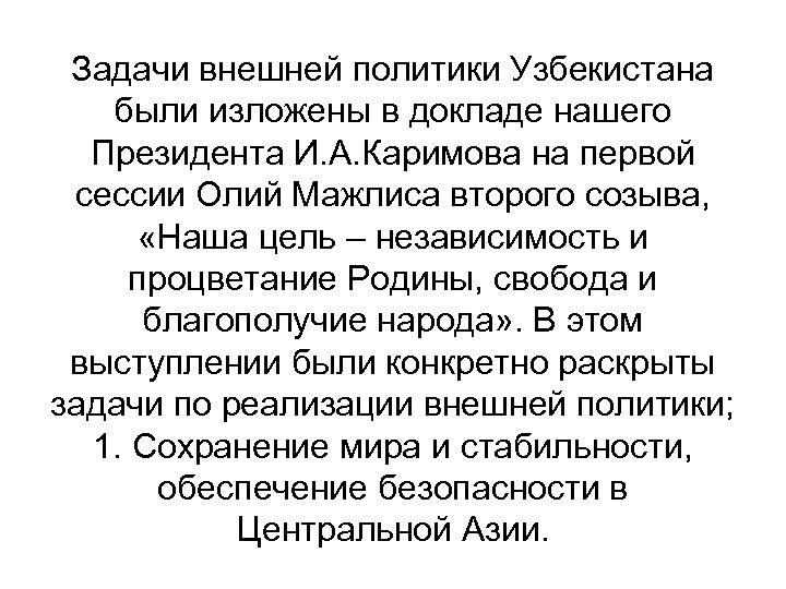 Задачи внешней политики Узбекистана были изложены в докладе нашего Президента И. А. Каримова на