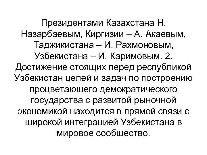 Президентами Казахстана Н. Назарбаевым, Киргизии – А. Акаевым, Таджикистана – И. Рахмоновым, Узбекистана –