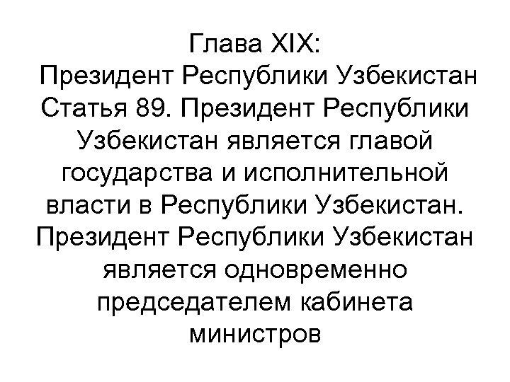 Глава XIX: Президент Республики Узбекистан Статья 89. Президент Республики Узбекистан является главой государства и