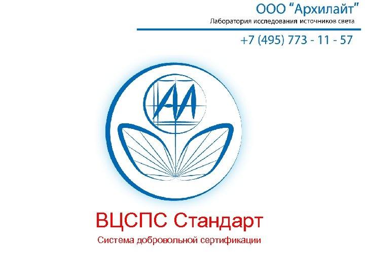 ВЦСПС Стандарт Система добровольной сертификации