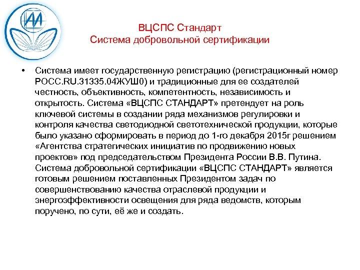 ВЦСПС Стандарт Система добровольной сертификации • Система имеет государственную регистрацию (регистрационный номер РОСС. RU.