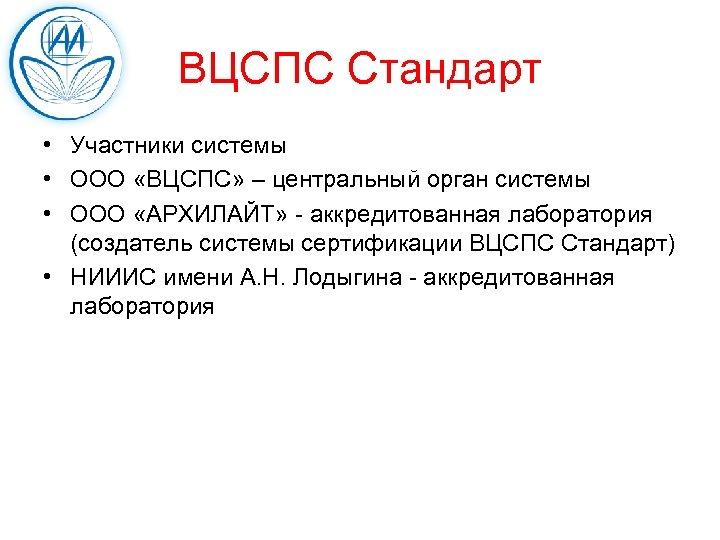 ВЦСПС Стандарт • Участники системы • ООО «ВЦСПС» – центральный орган системы • ООО