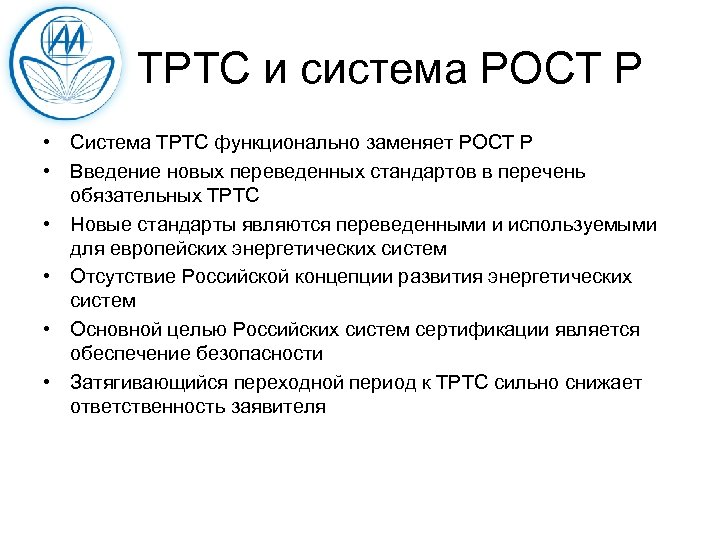 ТРТС и система РОСТ Р • Система ТРТС функционально заменяет РОСТ Р •