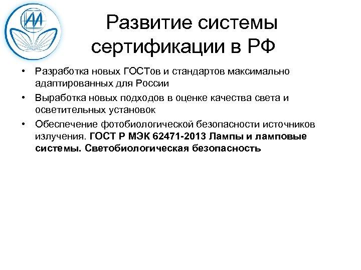 Развитие системы сертификации в РФ • Разработка новых ГОСТов и стандартов максимально адаптированных